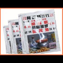 阿順師胡椒粉共3包(45g/包)~方便搭配海產料理!