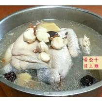 黃金干貝土雞
