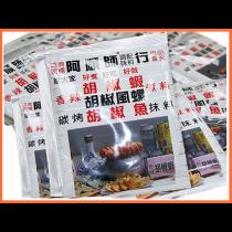阿順師胡椒粉共40包(45g/包)~海產料理的好幫手!